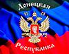 Ополченцы подняли над аэропортом Донецка флаг ДНР